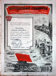 Почётная грамота ЦК ВЛКСМ времён Великой Отечественной войны (1943)