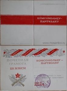 Почётная грамота ЦК ВЛКСМ Комсомольцу-партизану времён Великой Отечественной войны (незаполненный бланк)