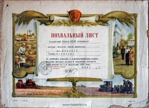 Похвальный лист Волчанского райкома ВЛКСМ Украины. 1957