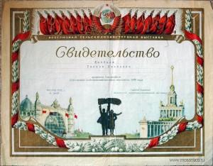 Свидетельство ВСХВ. 1958