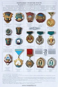 Награды ЦК ВЛКСМ за успехи в сельском хозяйстве