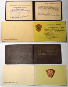 Документы к  значкам ЦК ВЛКСМ «За освоение новых земель», «За уборку урожая на целинных землях». 1956