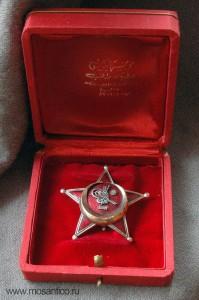 Оттоманская Военная медаль. Известна как Галлиполийская звезда, или Орден Железного полумесяца. В родной коробке
