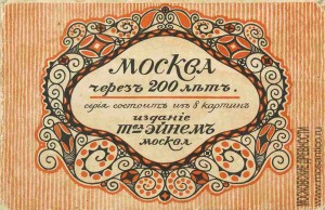 Конверт для открыток из серии «Москва в XXIII веке» или «Москва будущего». Неизвестный художник. Московская кондитерская фабрика «Эйнем». 1914