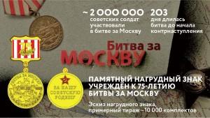Памятный нагрудный знак  «75-летие битвы за Москву». 2016