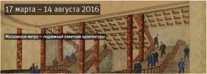 Выставка «Московское метро – подземный памятник архитектуры»