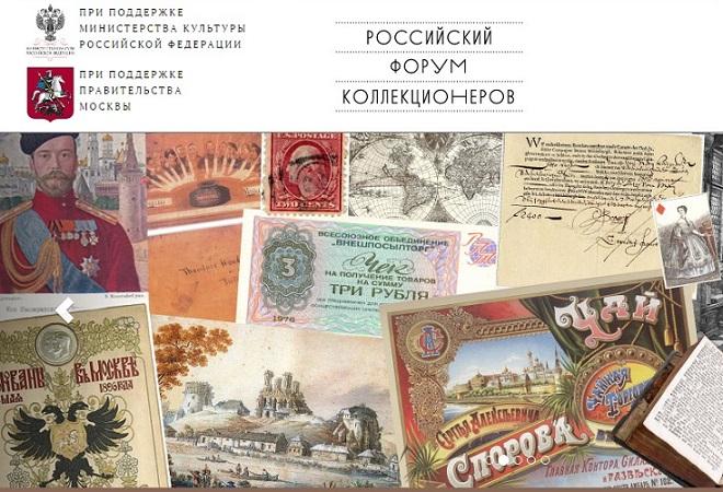 Российский форум коллекционеров в ЦДХ 2016