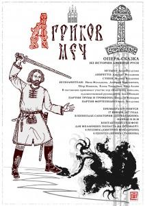 Афиша оперы-сказки «Агриков меч», премьера которой состоится на литературно-практической конференции  «Басткон-2017». Художник — М.М. Тренихин, 2016