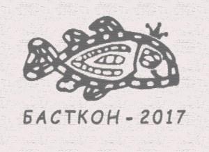 bastkon-2017