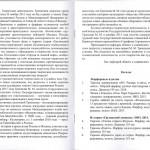 Буклет третьей персональной выставки Михаила Тренихина «Credo (творчество и созидание)». Институт славянской культуры (Хибинский проезд, д.6)