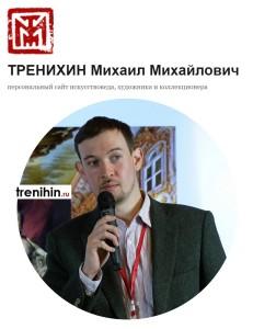trenihin.ru ТРЕНИХИН Михаил Михайлович –персональный сайт искусствоведа, художника и коллекционера